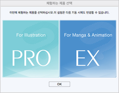 Select either PRO or EX