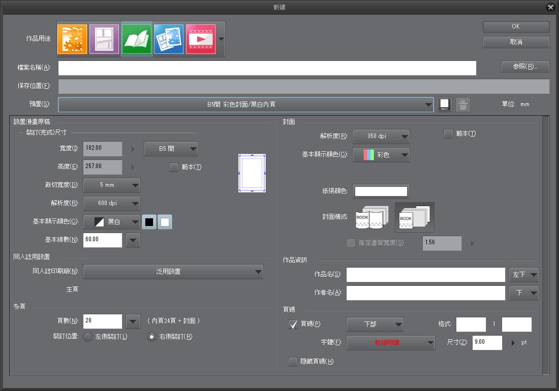 Clip Studio Paint EX for Mac 1.6.2 破解版 - CSP 漫画工作室