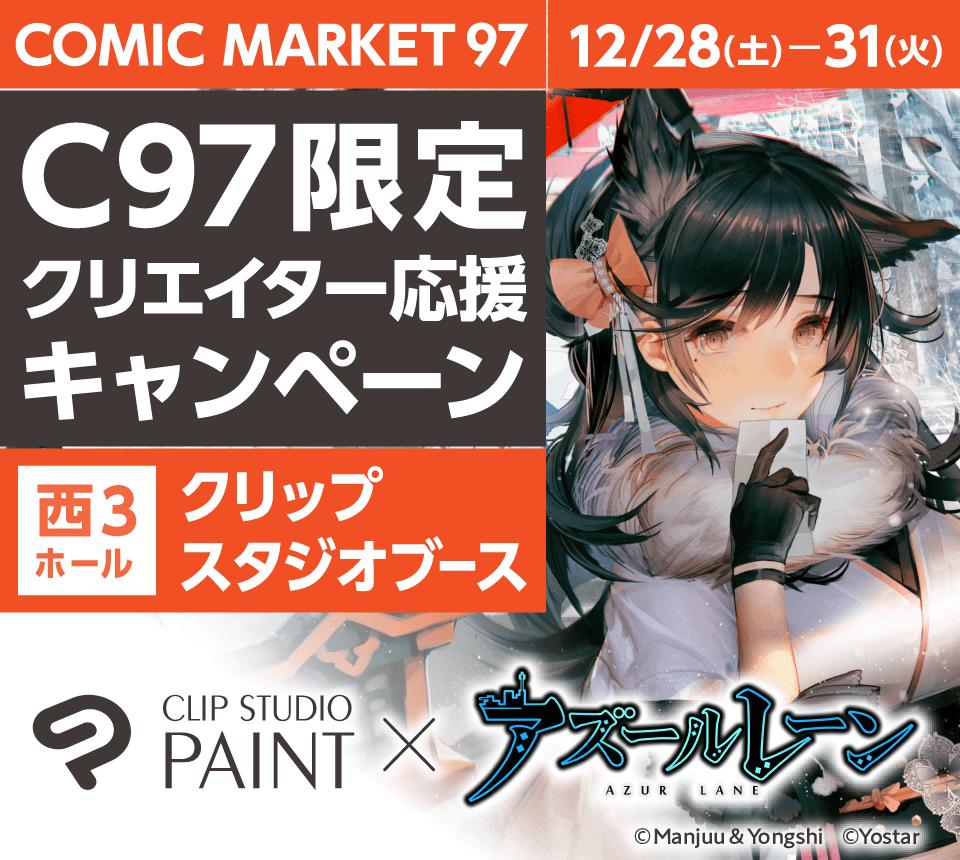 97 コミックマーケット