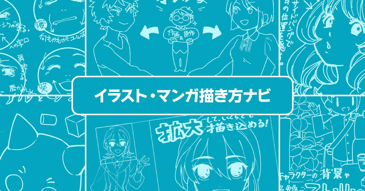 イラスト・マンガ描き方ナビ