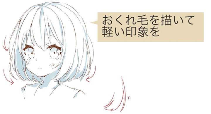 118_キャラクターの個性を演出する髪の描き方講座 (2)