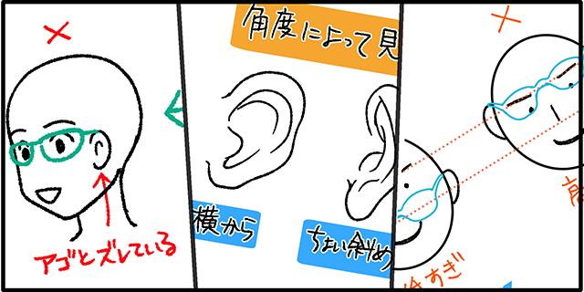 耳のアイキャッチ画像