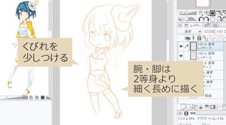 128_ミニミニ!キャラクターのデフォルメ講座 (10)