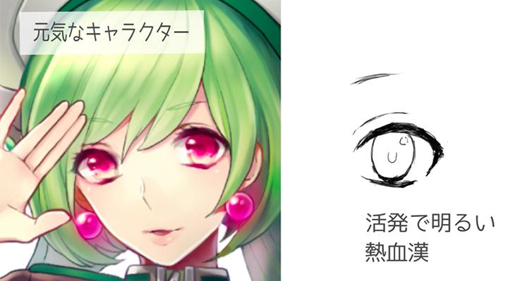 117_キャラクターの個性を作る!目の描き方講座 (4)