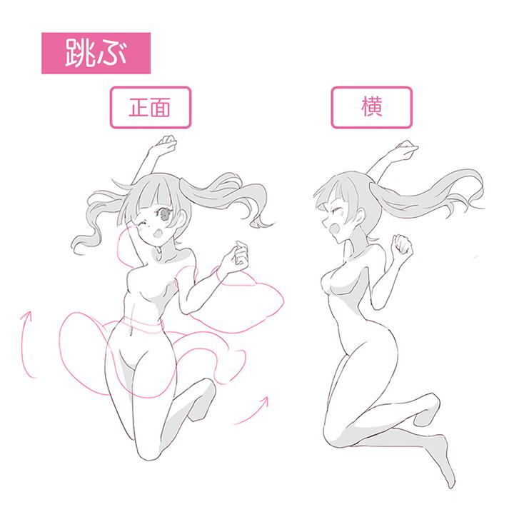 127_動きのあるポーズをマスターする!キャラクター講座 (7)