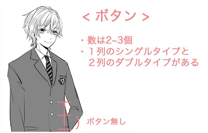 121_男子高校生の制服の描き方講座 (11)