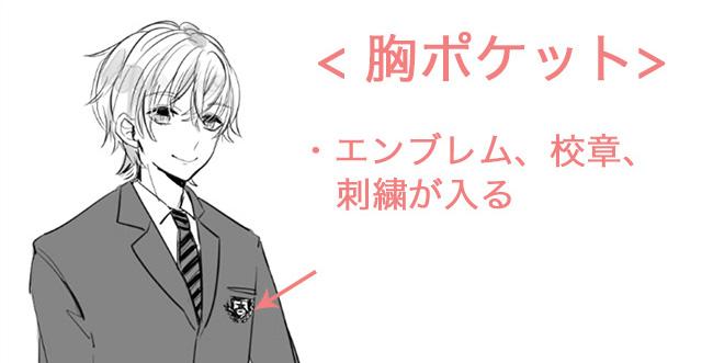121_男子高校生の制服の描き方講座 (10)