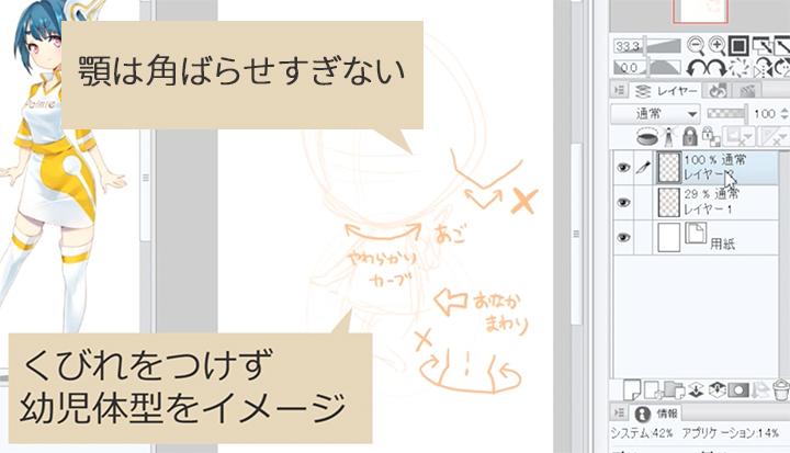 128_ミニミニ!キャラクターのデフォルメ講座 (6)