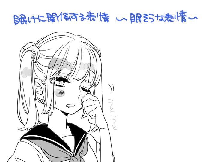116_さまざまな表情の描き方講座 (4)