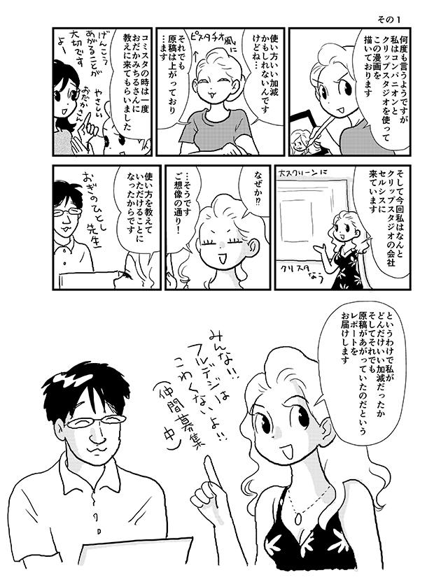 内田春菊先生ライブドローイング後編_016