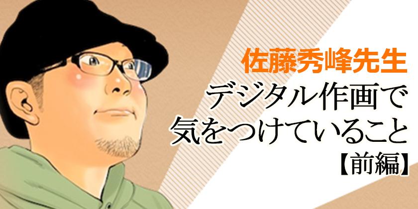 佐藤秀峰先生前編_アイキャッチ画像