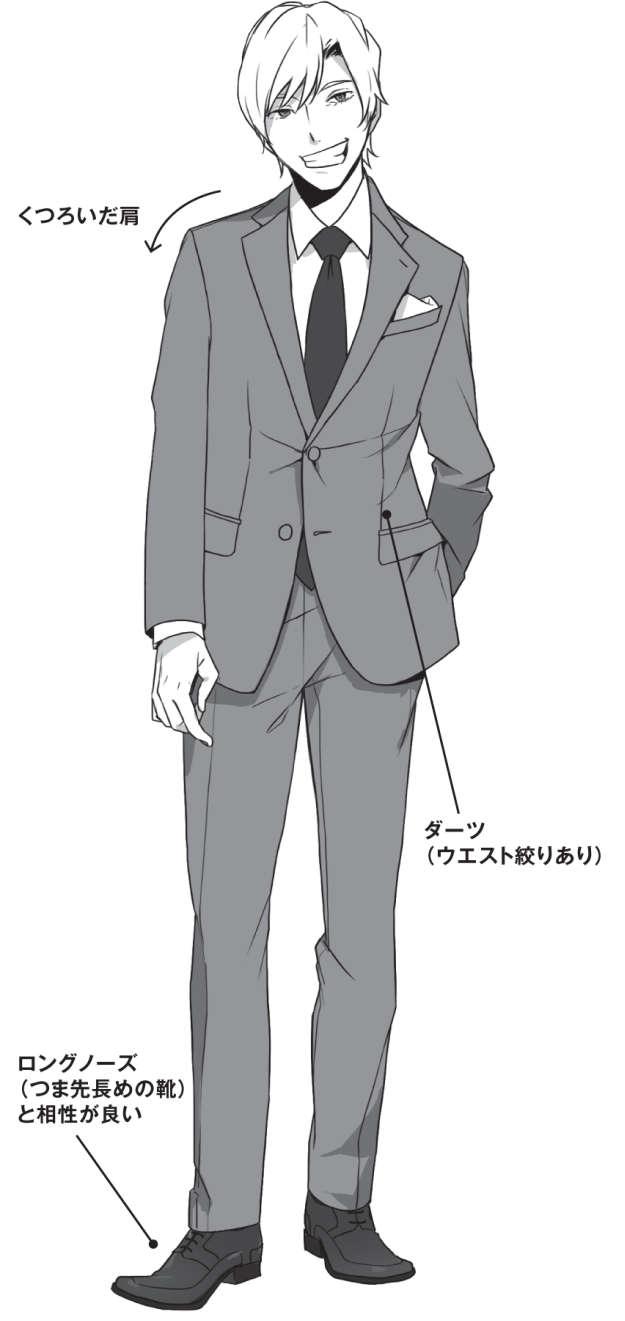 スーツ男子の描き方講座 男を100倍カッコよく見せるスーツの秘密 イラスト マンガ描き方ナビ