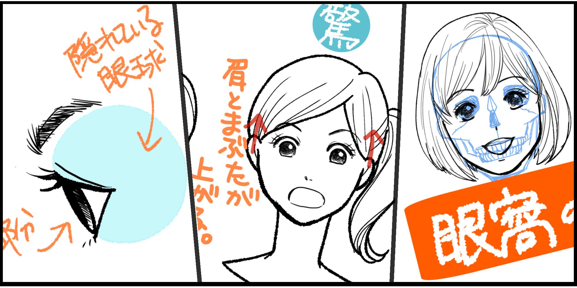 目の描き方_アイキャッチ画像