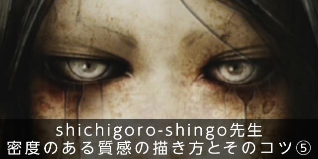 shichigoro5_アイキャッチ画像