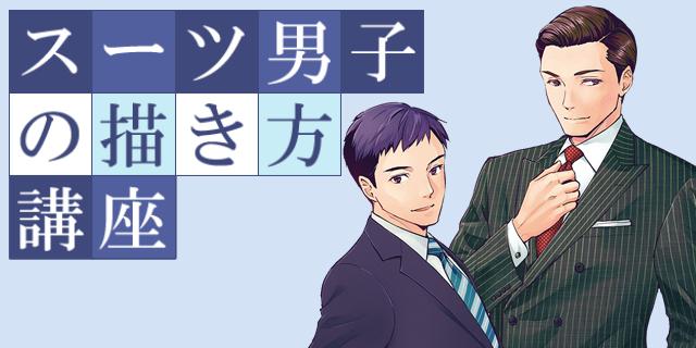 スーツ男子の描き方講座