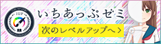 ichiupzemi_clip-studio_banner