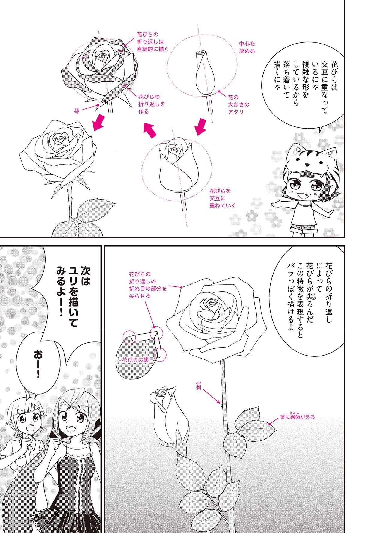 漫画の背景や効果に使える花の描き方 イラスト マンガ描き方ナビ