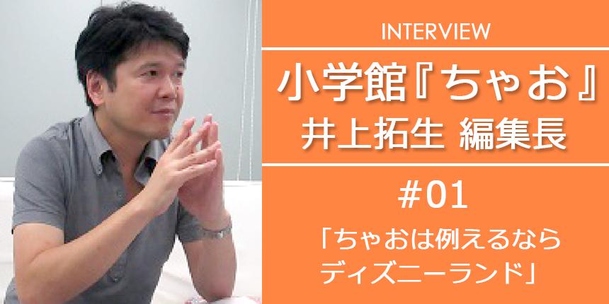 『ちゃお』編集長インタビュー(1)
