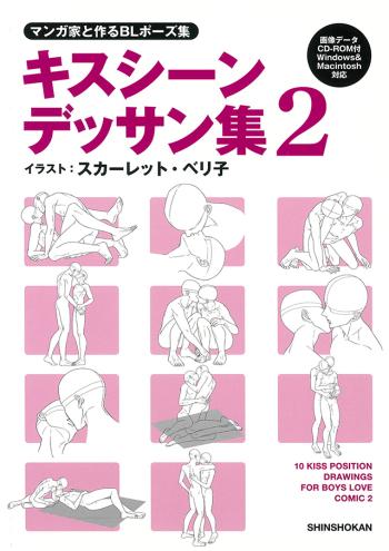 キスシーンデッサン集2