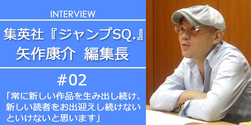 ジャンプSQ.編集長インタビュー