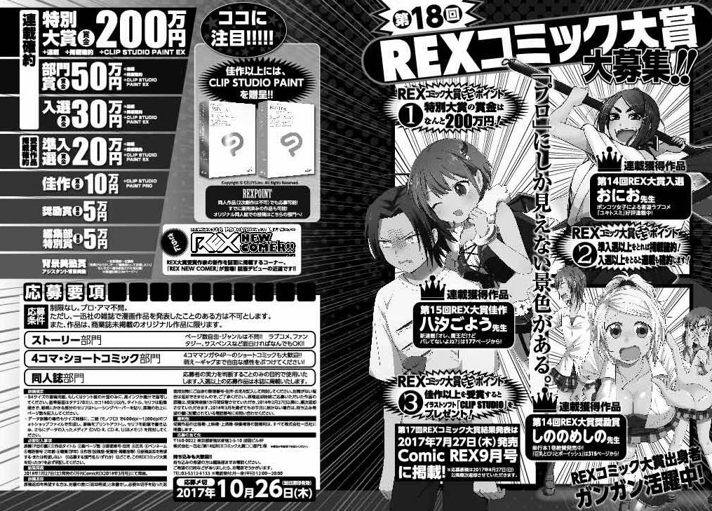 9501_REX12月号_REXマンガ大賞