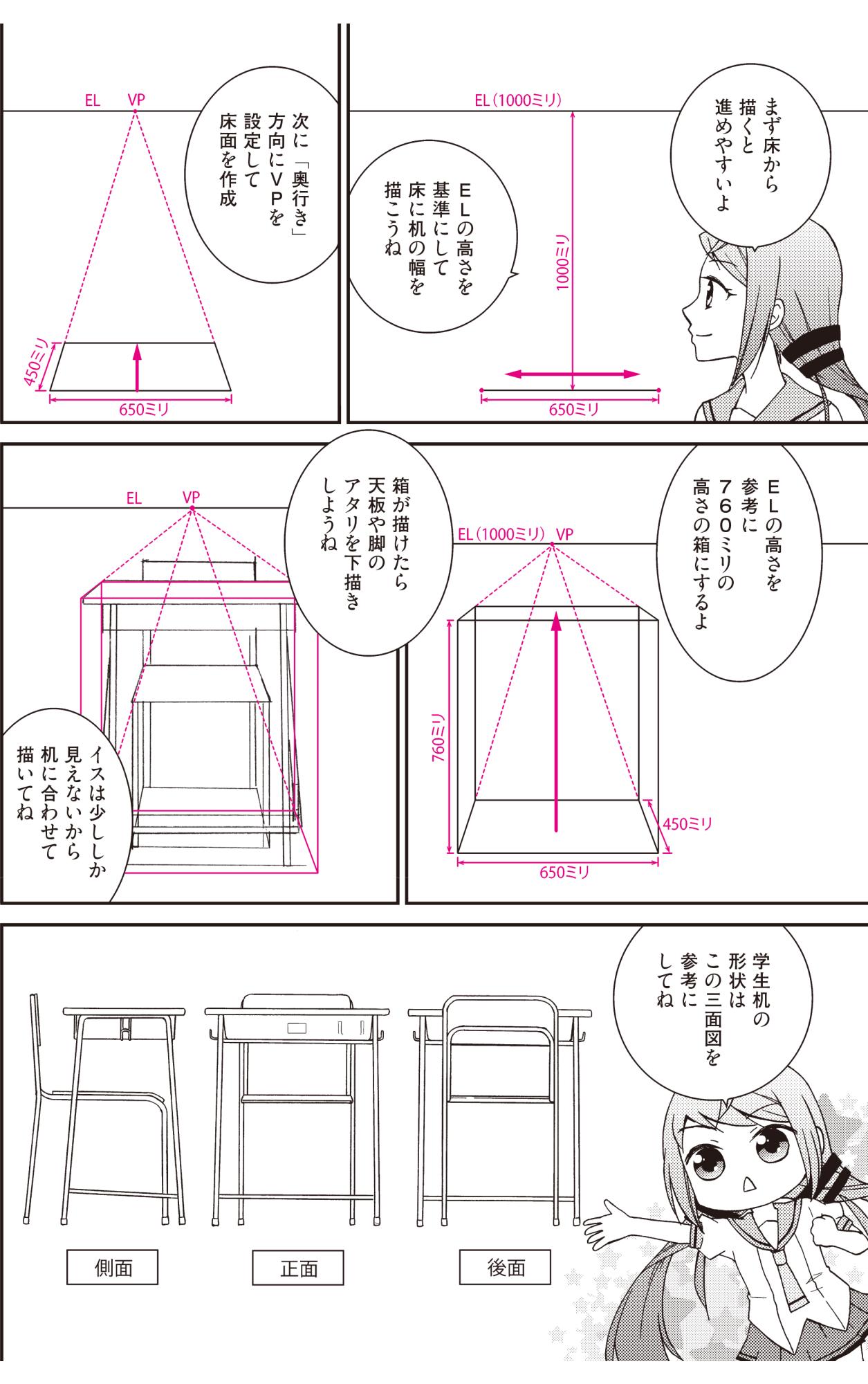 背景・学校〉マンガでわかる!机と椅子の描き方