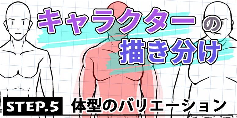 キャラクターの描き分け、体型のバリエーション