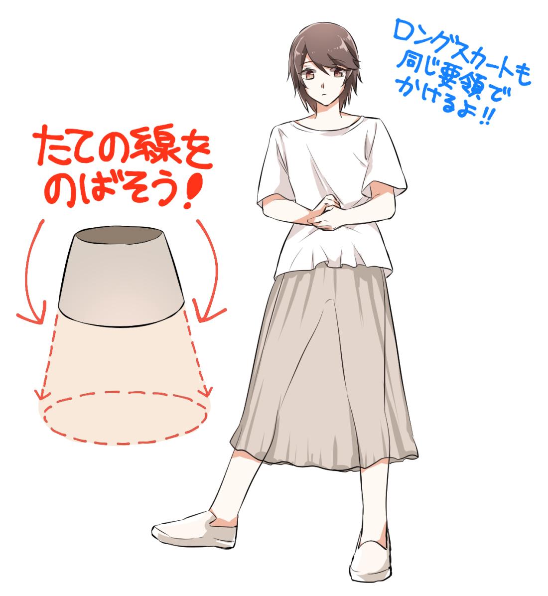 初心者のためのスカートの描き方講座フリルプリーツシワ