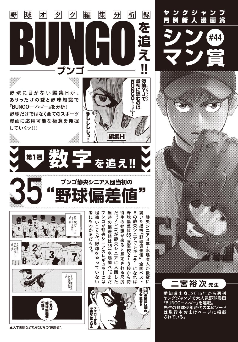BUNGO-ブンゴ-のここがすごい!!