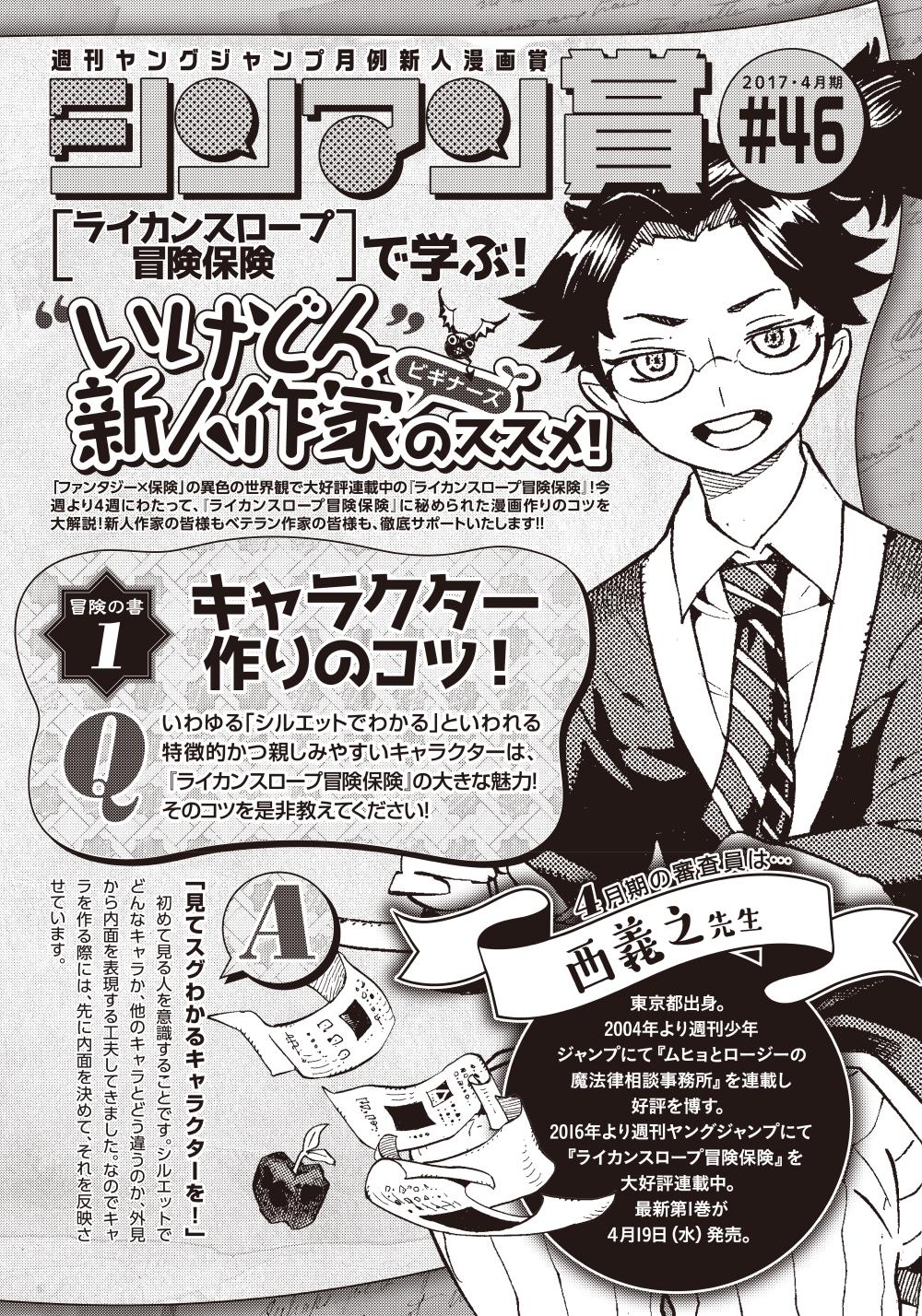 ライカンスロープ冒険保険のここがすごい!!