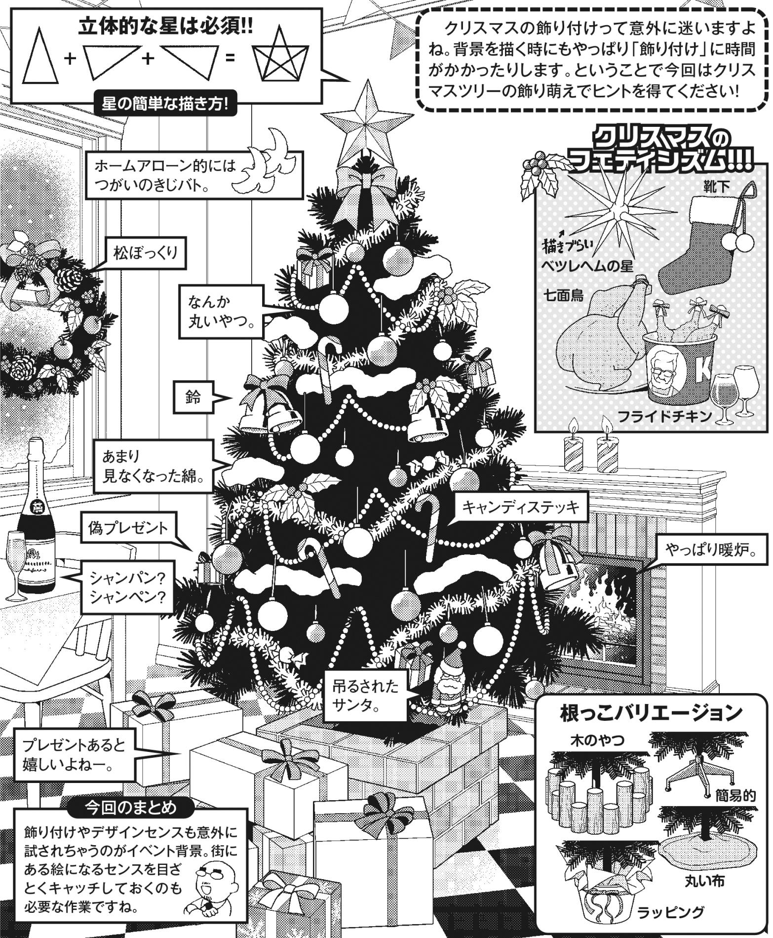 クリスマス イラスト 上手い