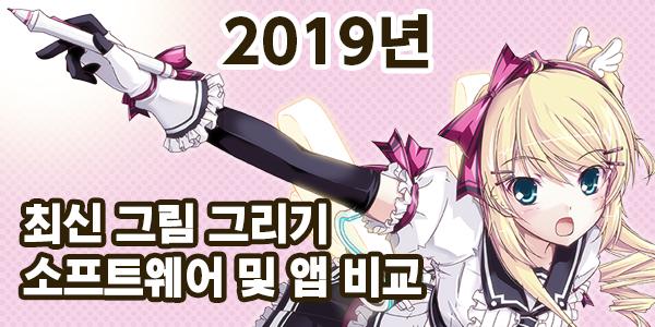 2019 최신 그림 그리기 유료/무료 앱 비교