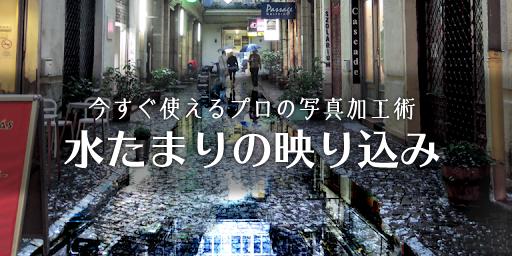 プロの写真加工術を紹介!歩道に反射する水たまりの映り込み ...