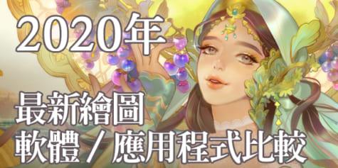 【2020年推薦!】最新繪圖軟體・應用程式評比【付費/免費】