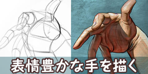 表情豊かな手の描き方