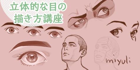 感情の数だけ表情がある 作例と図解で豊かな表情をマスターしよう イラスト マンガ描き方ナビ