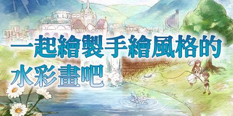 挑戰水彩畫!數位繪圖也能呈現傳統畫材的筆觸