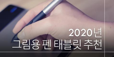 2020년 그림용 펜 태블릿 추천