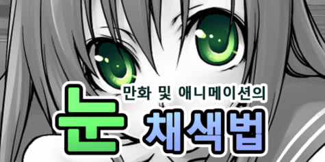 만화 및 애니메이션의 눈 채색법