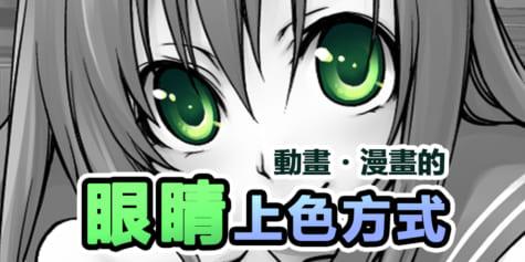動畫・漫畫的眼睛上色方式