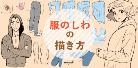 服の素材や構造を意識!服のしわの描き方