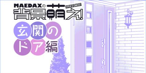 【超級!!背景講座!!】MAEDAXの背景萌え!~玄関のドア編~