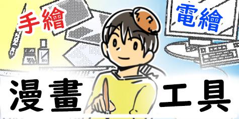【電繪】準備繪製漫畫的工具吧!【手繪】