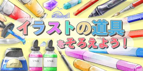 イラストを描く道具をそろえよう!