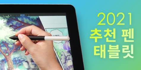 2021년 그림용 펜 태블릿 추천