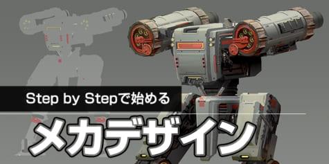 Step by Stepで始めるメカデザイン-写真コラージュからロボットを描く!-