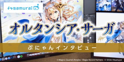 【ゲームのお仕事!】f4samurai『オルタンシア・サーガ』ぷにゃんインタビュー