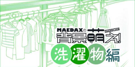 【超級!!背景講座!!】MAEDAXの背景萌え!~洗濯物編~