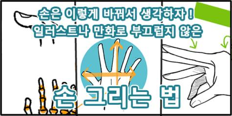 손은 이렇게 바꿔서 생각하자! 일러스트나 만화로 부끄럽지 않은 손 그리는 법