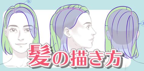 イラストをクオリティアップするための髪の描き方